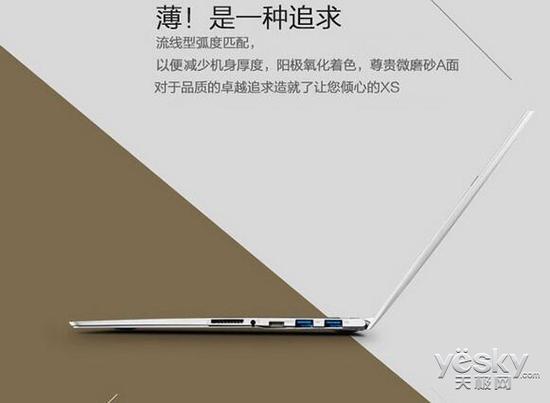 神舟优雅XS-5Y10S2
