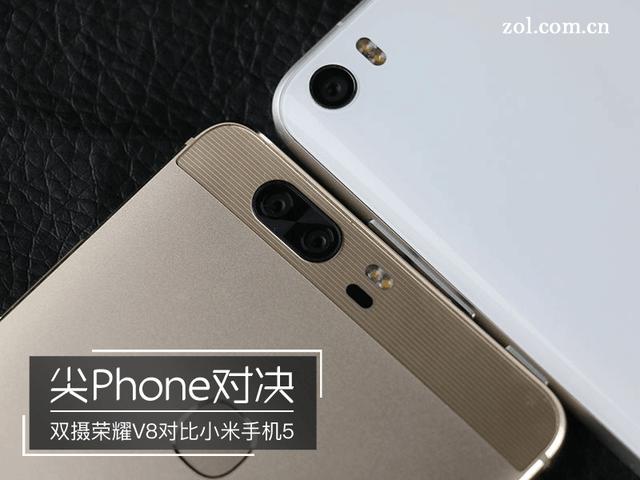 华为荣耀V8对比小米手机5手机评测