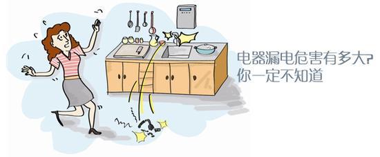 电器漏电危害有多大?你一定不知道