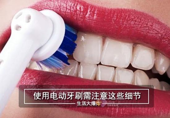 生活大爆炸:使用电动牙刷需注意这些细节