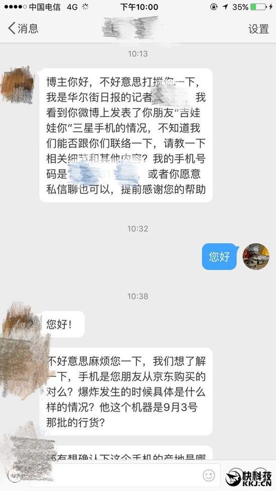 国行Note 7首炸爆料人回应三星声明:造谣请告我!
