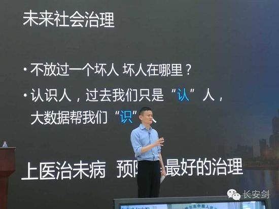正版首发:马云今天的讲座刷屏了,网上没发的都在这里!