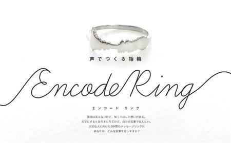独一无二的浪漫!日本用 3D 打印技术将情话制成声纹戒指