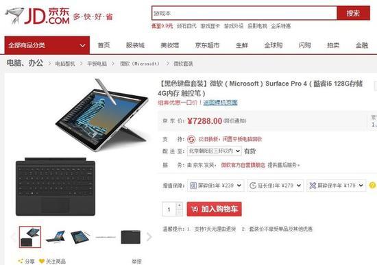 微软SurfacePro4