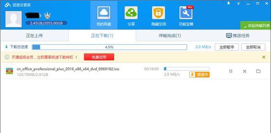 有网友称此次升级意在封堵下载加速漏洞