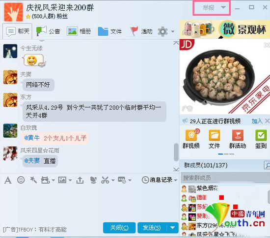 QQ群聊天对话框中的举报按钮(右上角红框处)。网友供图
