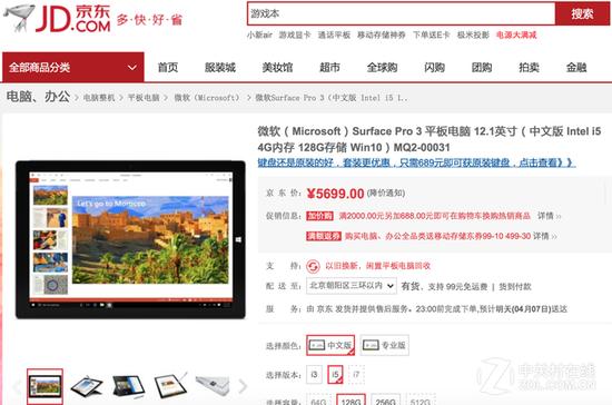 微软SurfacePro3