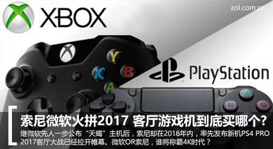 微軟 Xbox One天蠍座產品綜述|圖片(1)|參數|報價|點評