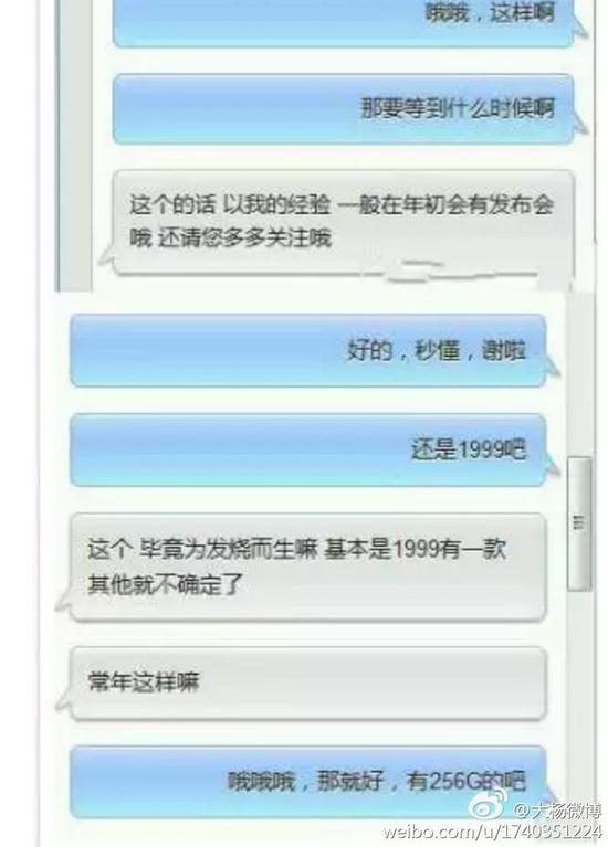 微博网友曝光疑似小米客服对话截图(图片引自微博)