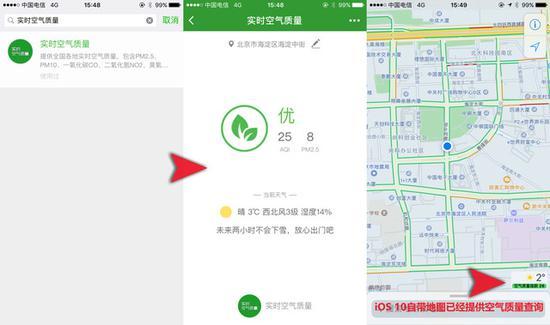 iOS10地图已经自带空气质量指数