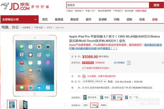 9.7英寸iPadPro京东热卖