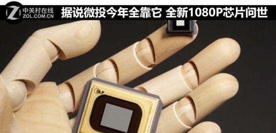 据说微投今年全靠它全新1080P芯片问世