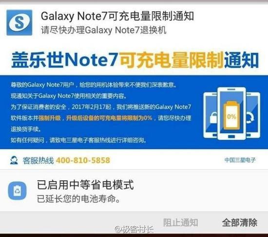 Note 7固件升级
