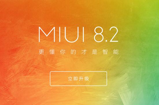 MIUI 8.2稳定版升级