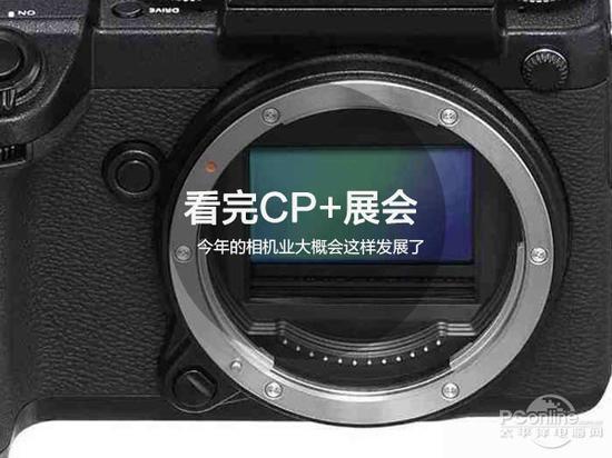 看完CP+展会 今年的相机业大概会这样发展了