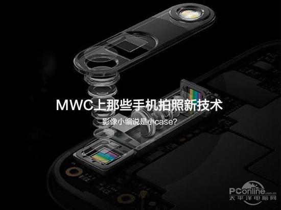 MWC上那些手机拍照新技术 影像小编说是小case?