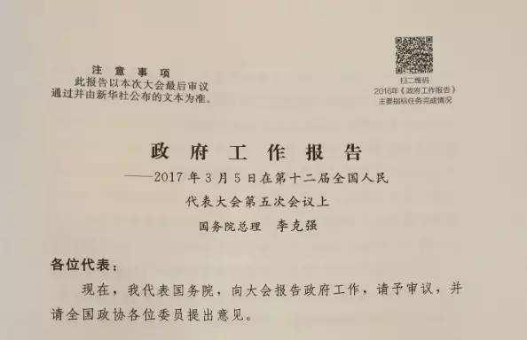 两会新发现:政府工作报告文本首次印上二维码