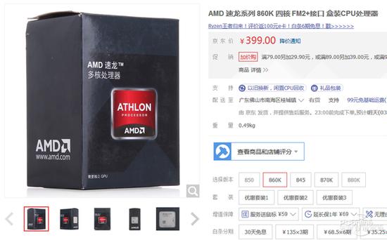 AMD 速龙X4 860K京东售价