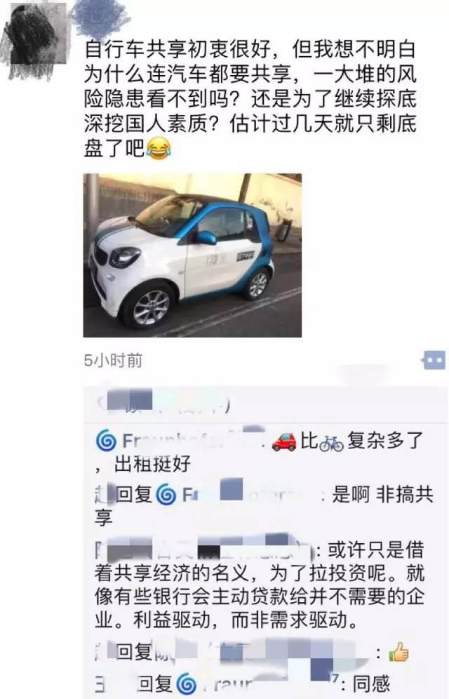 图来自微信朋友圈,北京西单的一辆共享汽车TOGO