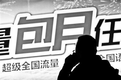 ▲联通冰激凌套餐分为两档供图/视觉中国