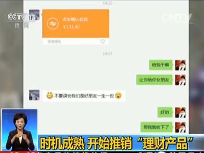 央视曝光:微交易投资理财诈骗手法!