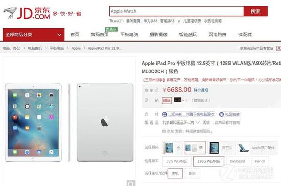 苹果iPadPro