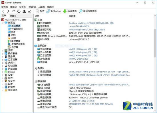 硬件配置一览(东芝硬盘为测试外接)