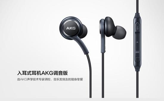 三星GalaxyS8将会配备入耳式AKG耳机