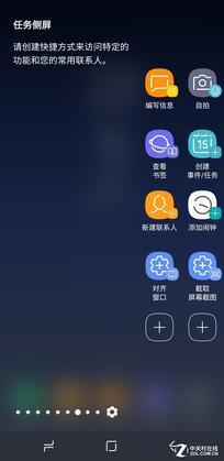 三星GalaxyS8系统UI界面