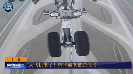 中国国产大飞机C919成功起飞