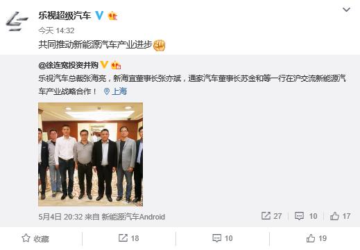 乐视汽车侧面澄清张海亮离职传闻:仍担任总裁