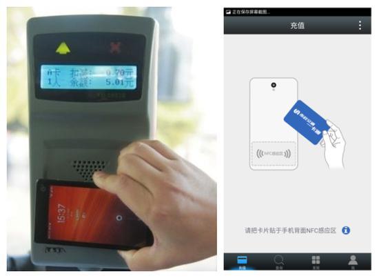 NFC手机:代替公交卡