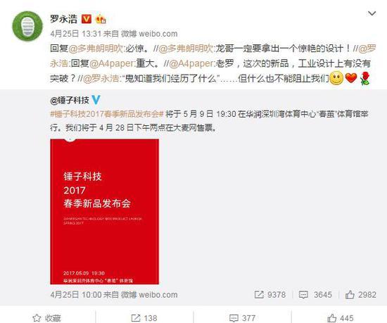 罗永浩在微博上回复网友锤子新品外观必惊艳