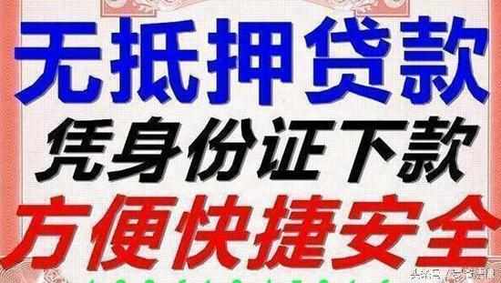 单凭身份证无抵押贷款(图片引自搜狐)