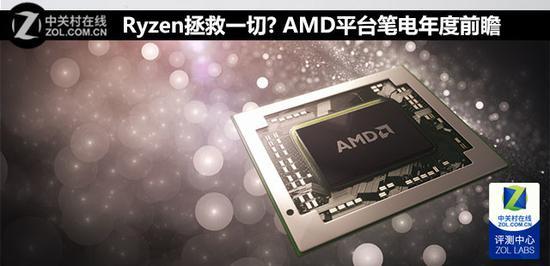 Ryzen拯救一切?AMD平台笔电年度前瞻