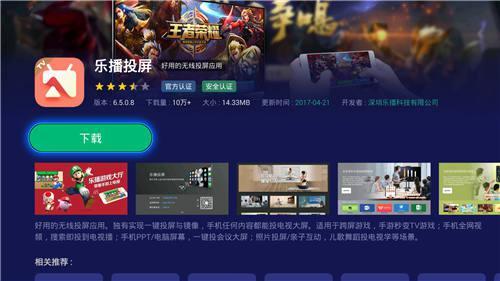 智能电视怎么玩手机游戏?多款投屏软件推荐!|