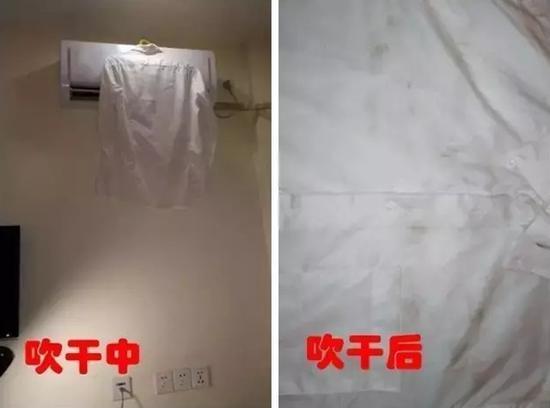 白衬衣半小时被空调吹黑