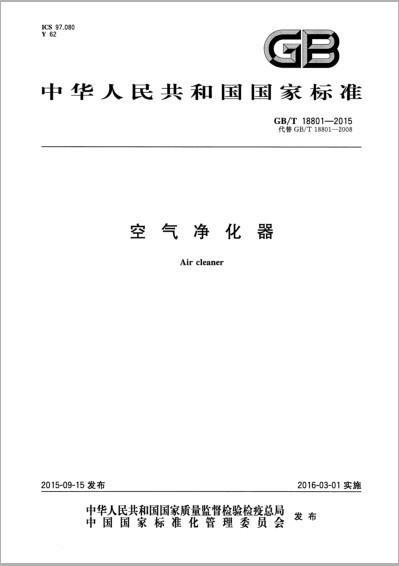 空气净化器国家标准