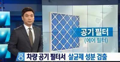 韩国出现净化器含有OIT事件