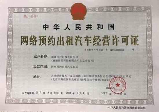 ▲滴滴今日获得北京网约车牌照。图/CFP