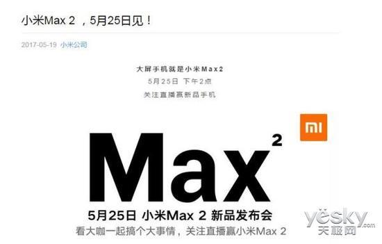 小米Max2发布时间确定:5月25日 SNH48或代言