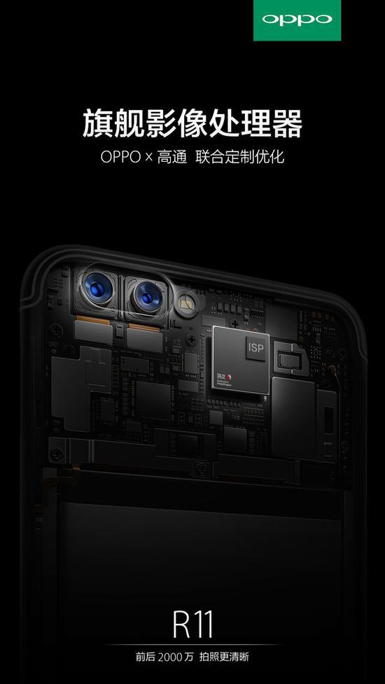 OPPOR11搭载OPPO与高通联合定制优化的旗舰影像处理器