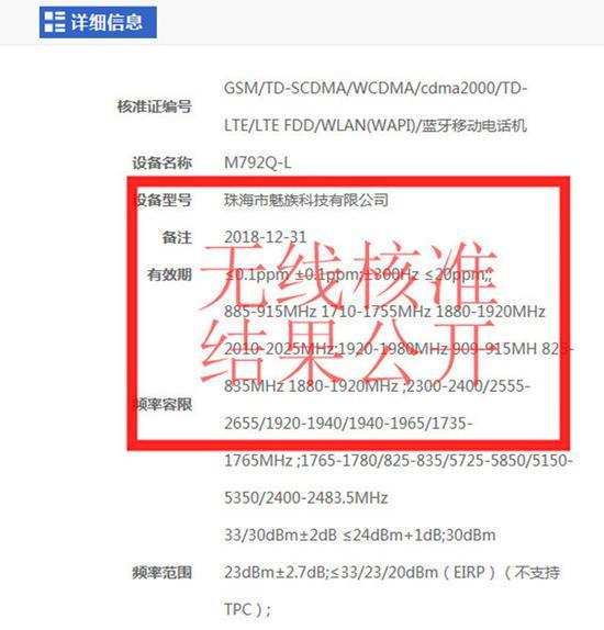 疑似大屏版魅族Pro7曝光(图片来自baidu)