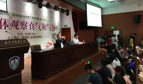 ?6月10日,朱清时在北京中医药大学演讲现场。
