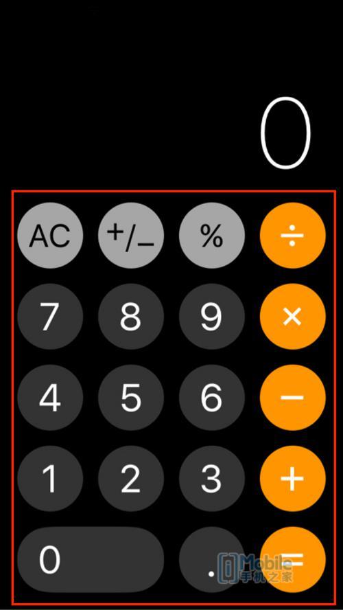 計算器按鍵設計改變