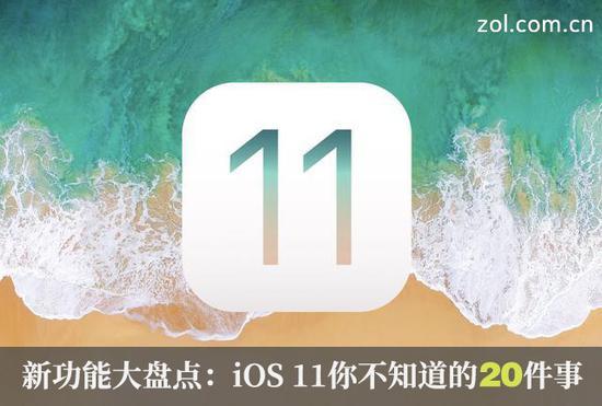 新功能大盘点:iOS11你不知道的20件事