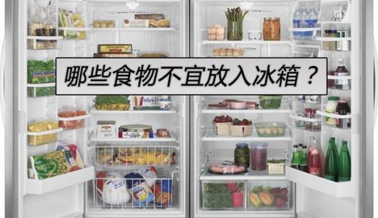 一些食材并不适合放入冰箱存储