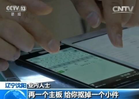 骗术三:手机已变砖头,花言巧语强迫低价交易