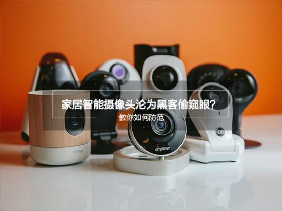为什么会买家居智能摄像头?