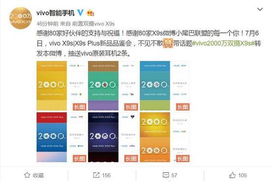 实力大咖倾情站台,多品牌联动助力vivoX9s|X9sPlus